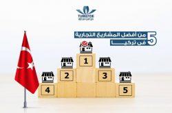 أفضل خمسة مشاريع تجارية  في تركيا