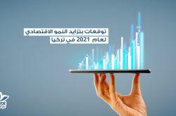 توقع المزيد من  النمو الاقتصادي في تركيا لعام 2021