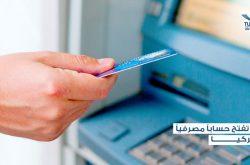كيف تفتح حسابا مصرفيا في تركيا