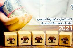 5 استثمارات للحصول على الجنسية التركية 2021