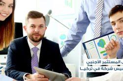 دليل المستثمر الأجنبي لتأسيس شركة في تركيا