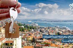 ما تحتاج معرفته لتبدأ التملك العقاري في تركيا